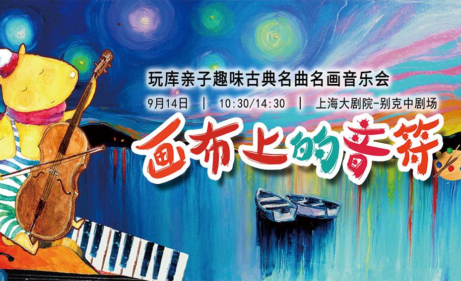 玩库亲子趣味古典名画音乐会《画布上的音符》