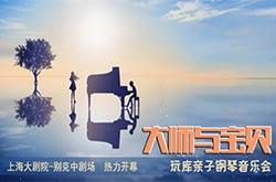 [上海20190616]玩库亲子钢琴音乐会《大师与宝贝》