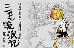 [上海20190728]玩库张乐平同名经典漫改人偶剧《三毛流浪记》