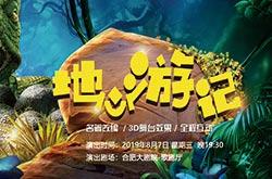 [合肥20190807]玩库全息探险儿童剧《地心游记-名著里的科学》