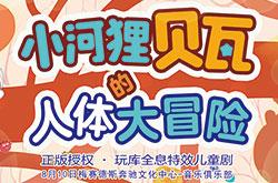 正版授权·玩库全息特效儿童剧《小河狸贝瓦的人体大冒险》