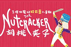 [上海20190908]玩库多媒体魔幻轻芭蕾儿童剧《胡桃夹子》