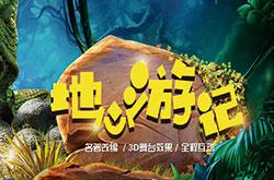 玩库全息探险儿童剧《地心游记-名著里的科学》