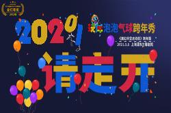 玩库泡泡气球跨年秀《魔幻天空总动员》跨年版