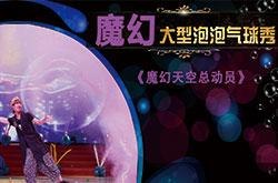 玩库大型泡泡气球魔术秀《魔幻天空总动员》