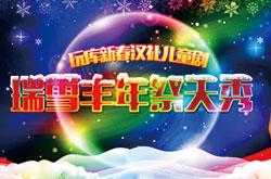 玩库新春汉礼儿童剧《瑞雪丰年祭天秀》