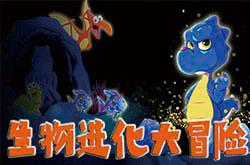 玩库亲子黑光剧《生物进化大冒险》