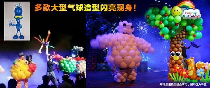 泡泡气球魔术秀《魔幻天空总动员》