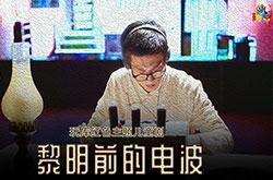玩库红色主题儿童剧《永不消逝的电波》——四人版