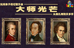 玩库亲子传记音乐会《大师光芒——从莫扎特到贝多芬》