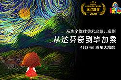 多媒体美术启蒙儿童剧《从达芬奇到毕加索》