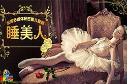 玩库多媒体轻芭蕾儿童剧《睡美人——大爱无边》