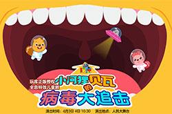 玩库正版授权·全息特效儿童剧《小河狸贝瓦的人体病毒大追击》